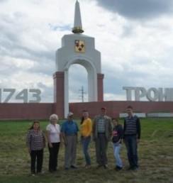 экспедиция в Троицк