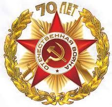 70_лет_победы