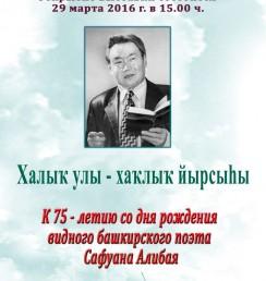 Афиша С.Алибаева